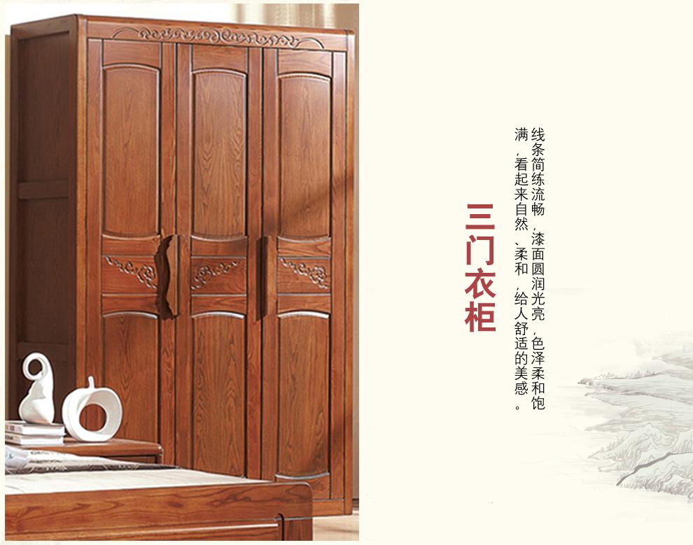 艾美悦 实木衣柜 白蜡木大衣柜 木质衣橱 中式卧室家具 三门衣柜