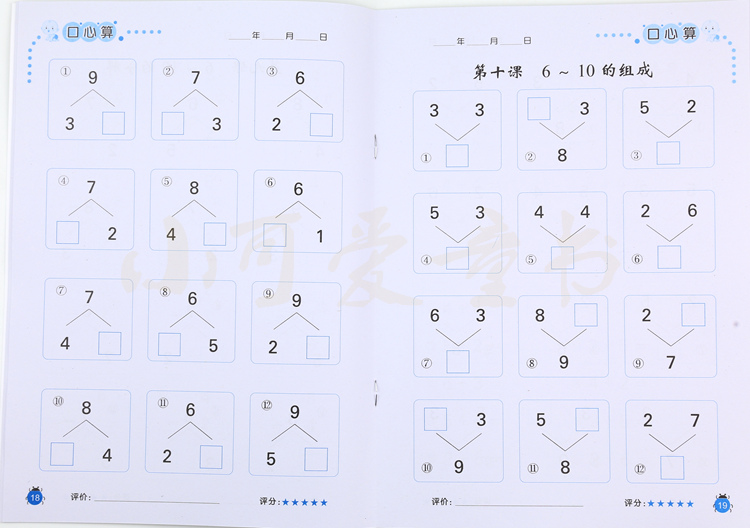 练习写字模板-儿童学前汉字拼音数字描红本