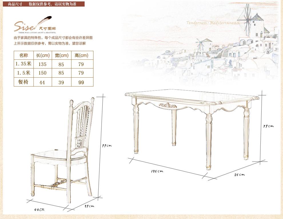 3免1摩登生活 餐桌 欧式餐桌 田园餐桌椅子套装组合餐厅家具 韩式实木图片