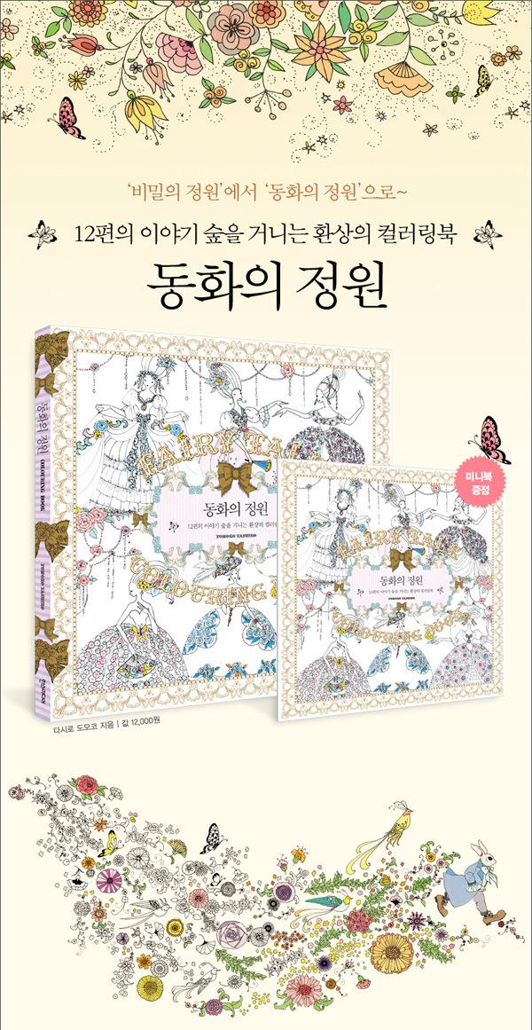 韩版手绘涂色书涂鸦本手绘本涂鸦本手绘涂色书