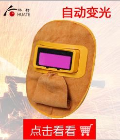 华特电焊面罩护脸烧焊工纯牛皮披肩防护帽管道
