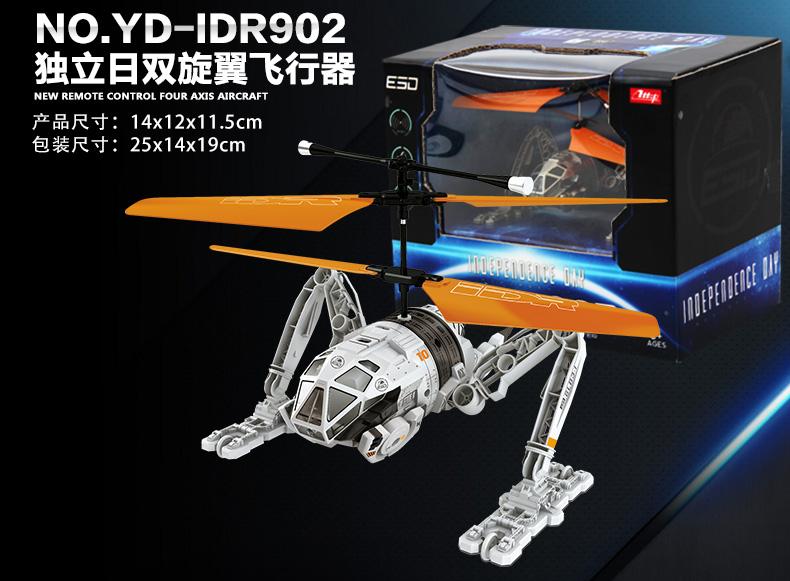 雅得独立日2飞行器航拍遥控飞机四轴无人机儿童玩具