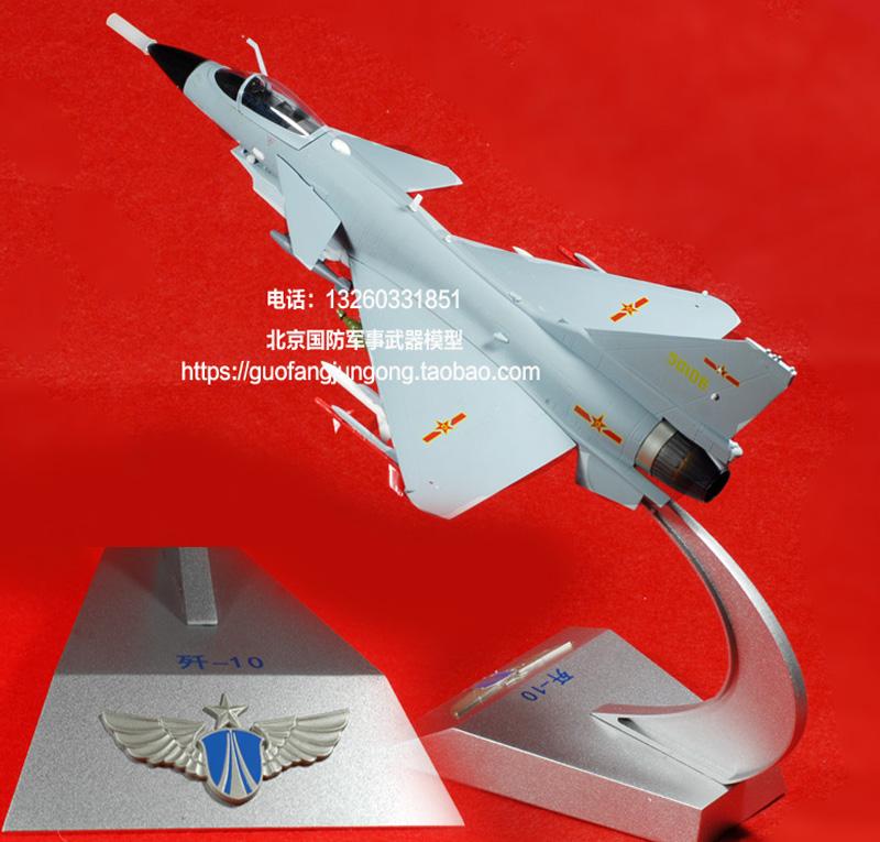 歼10飞机模型合金仿真航模歼10战斗机装饰摆件军事