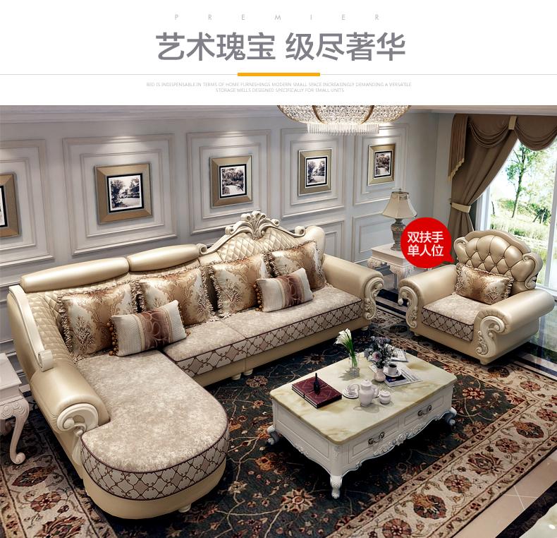 欧式沙发小户型2017图
