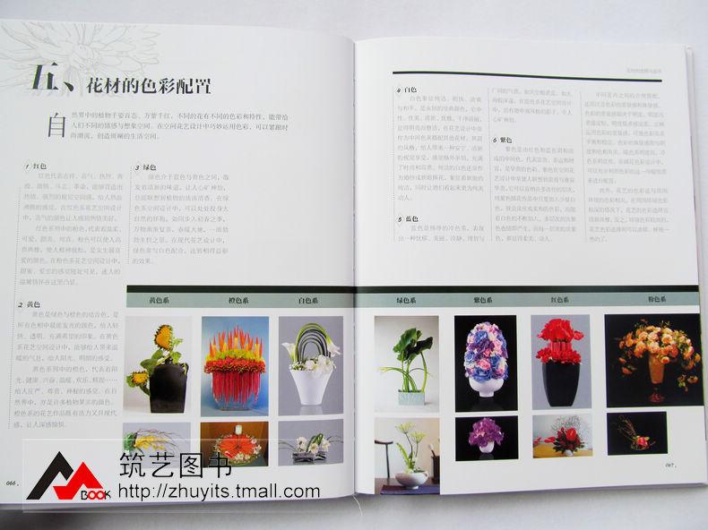 《花艺设计师成长手册