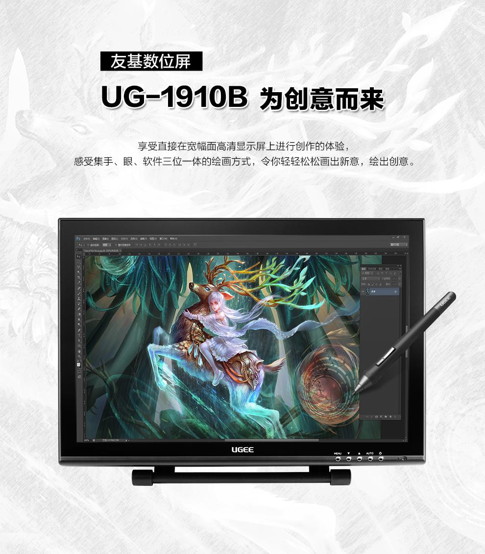 ugee友基19英寸手绘屏数位屏数位板手写屏液晶屏显示器绘画屏电脑绘
