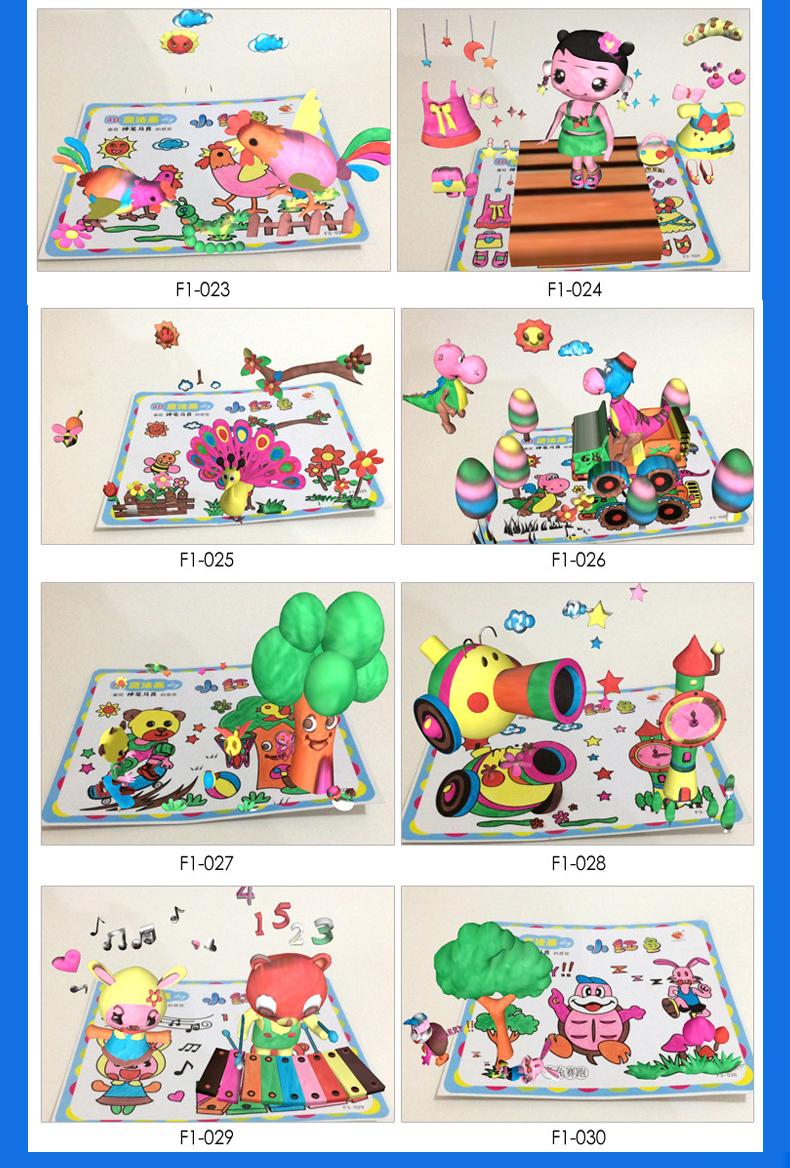 4d涂涂乐画册 儿童宝宝涂色绘本 超3d识字卡涂涂画画立体卡通动态识
