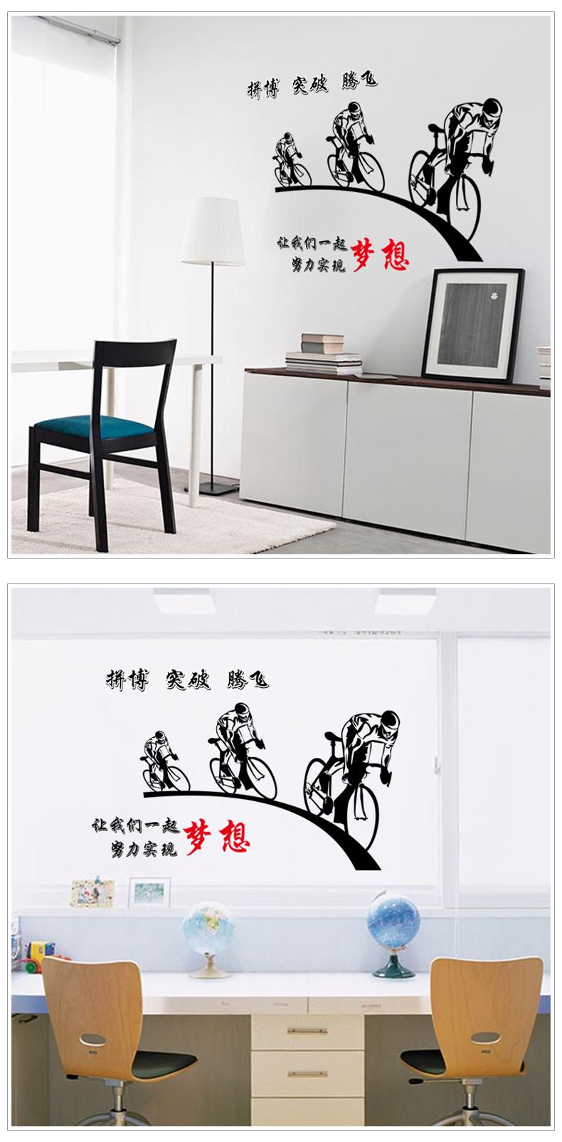 米基卡罗 梦想 励志贴墙贴纸办公室班级教室布置背景公司企业文化墙图片
