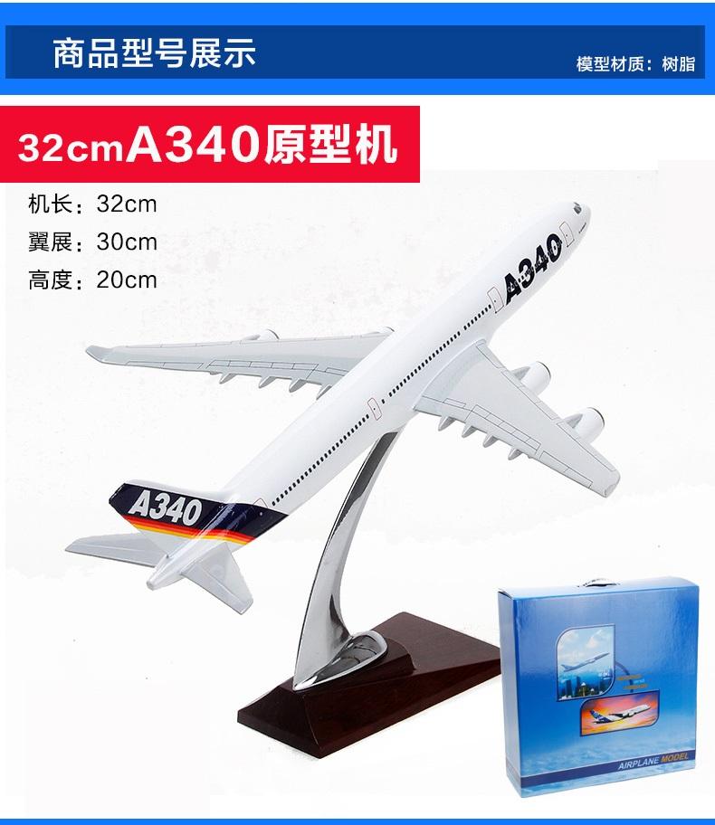 国航南航东航空客a380客机飞机模型客机 a320飞机模型