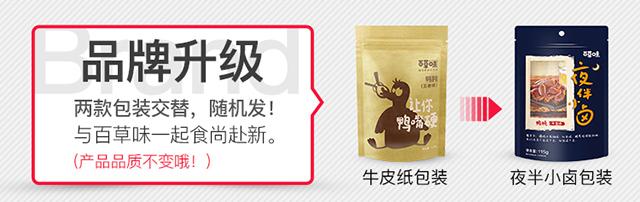 百草味 肉干肉脯 零食五香味鸭肫 115g/袋