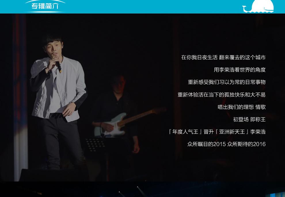 李荣浩:有理想 cd+海报+歌词册图片