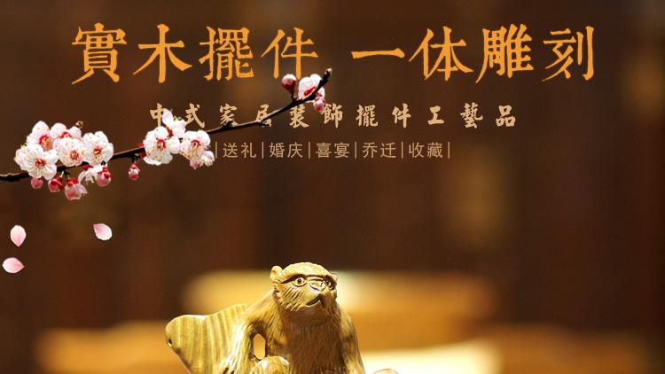 御来轩 木雕摆件灵猴玉兔家居办公桌摆件工艺品 红檀木