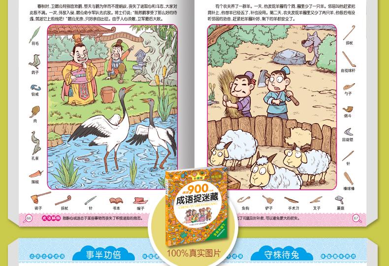 彩图版成语捉迷藏儿童图画捉迷藏 视觉挑战益智游戏书籍左右脑开发