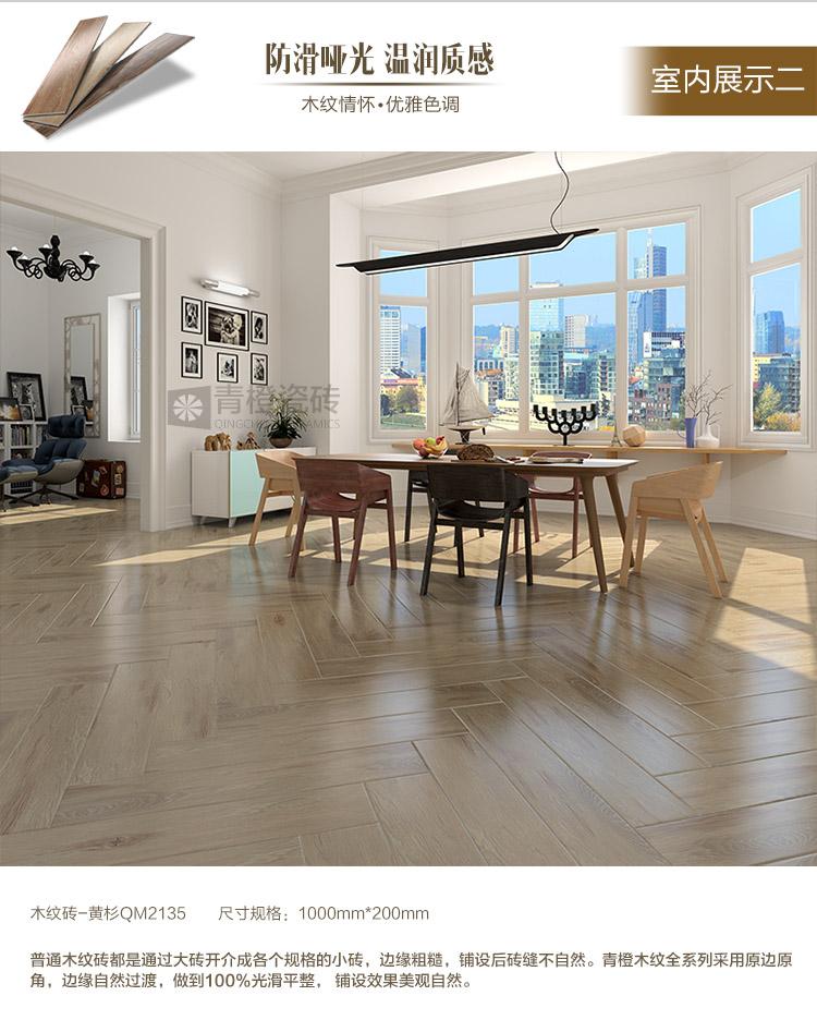 【青橙瓷砖】北欧杉木1000*200木纹砖客厅地砖地板砖