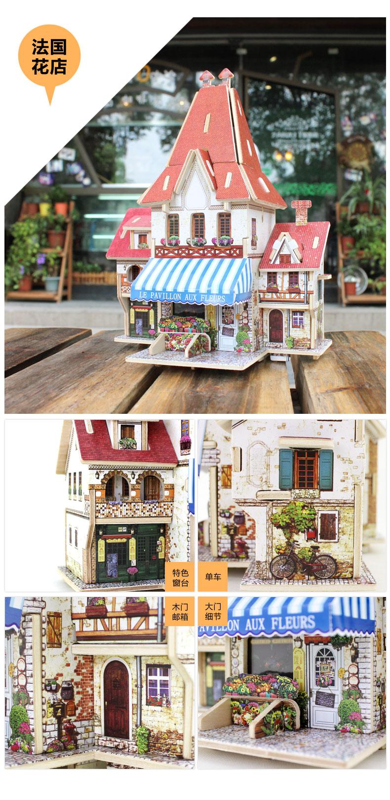 若态3d立体拼图世界风情系列木质小屋小房子别墅建筑模型拼装玩具益智