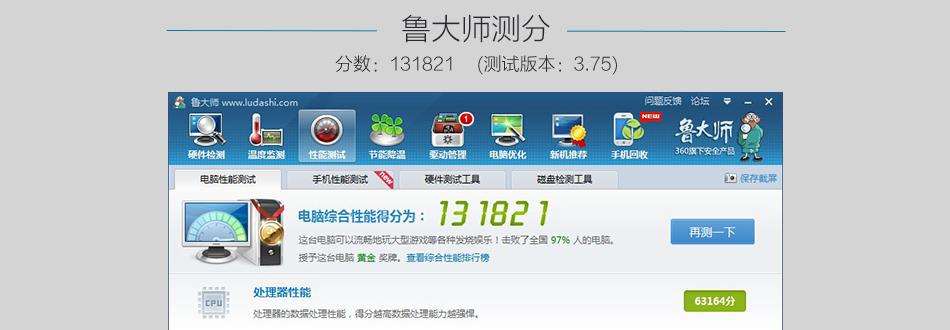 3499.00元i5 4590/8G/750Ti 四核GTX游戏电脑主机