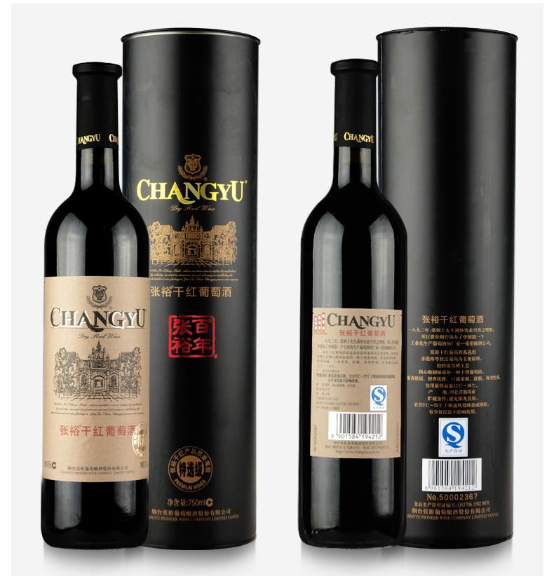 张裕赤霞珠特选级干红葡萄酒商务黑筒