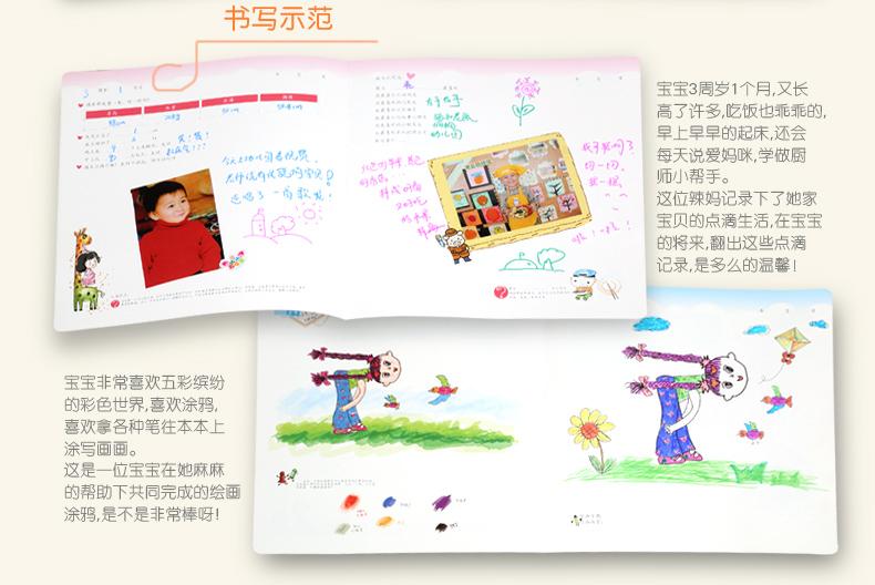 肚爸肚妈 3-6岁原创手绘亲子互动 幼儿园成长纪念册 阳光橙