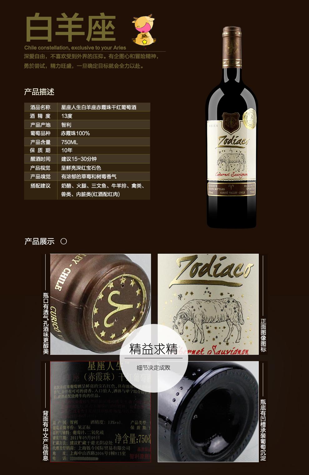 【智利路易爱仕图干红葡萄酒】智利原瓶进口 星座人生