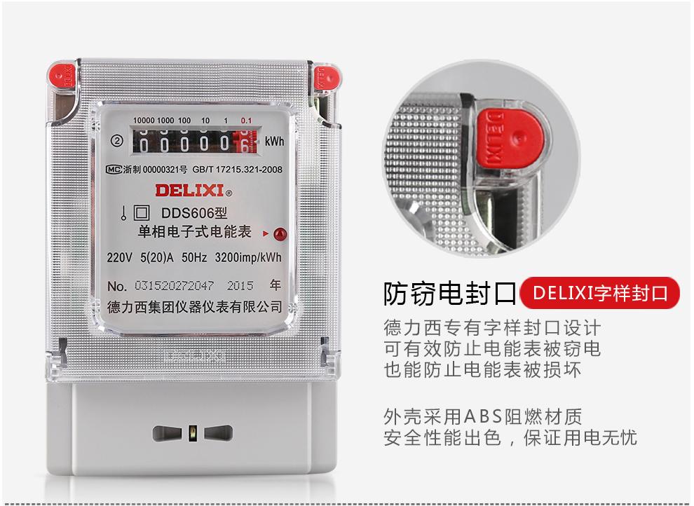 德力西dds606脈沖電表接線法-dds606電表接線圖,單相
