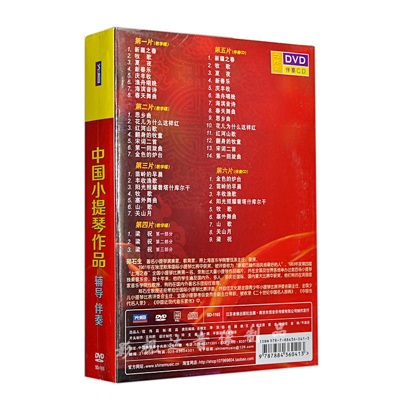 中国小提琴作品:辅导伴奏(4dvd 2cd)先恒发行正版