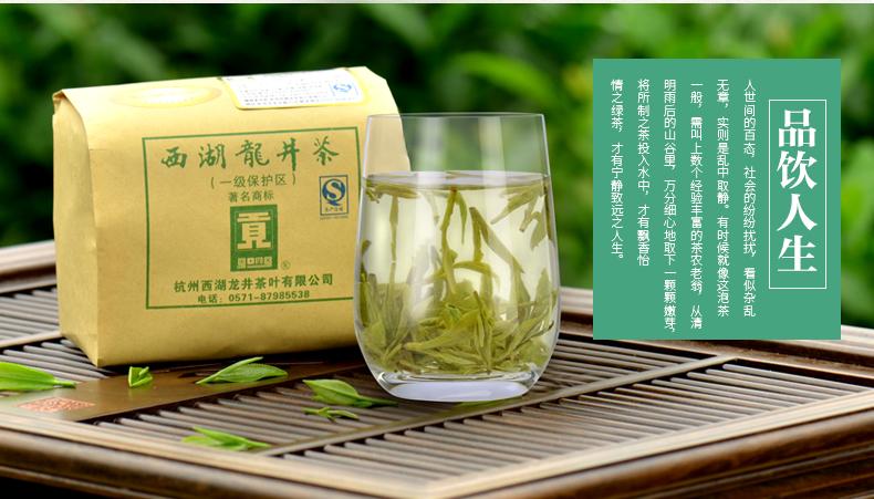 2014春茶新茶叶 正宗贡牌明前西湖龙井a纸包250g 老茶树群体种图片