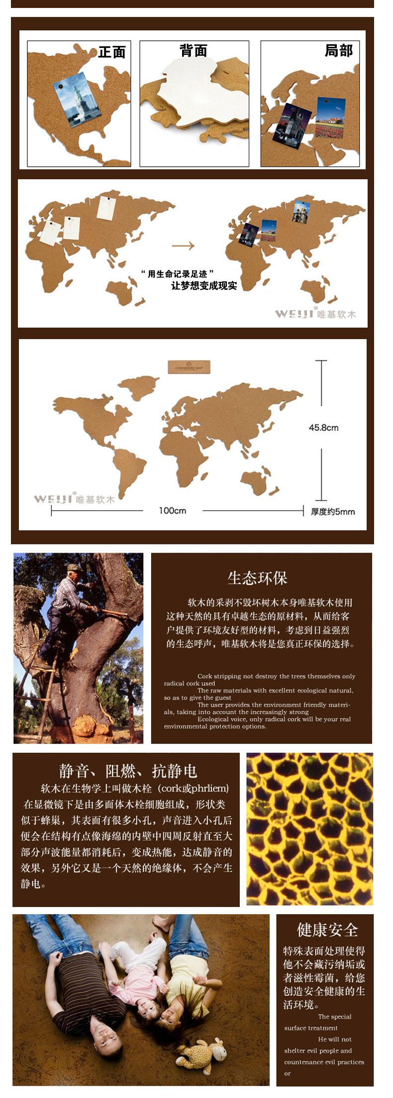 唯基软木地图板 创意照片墙留言板 天然木质世界地图图钉板 宣传告示