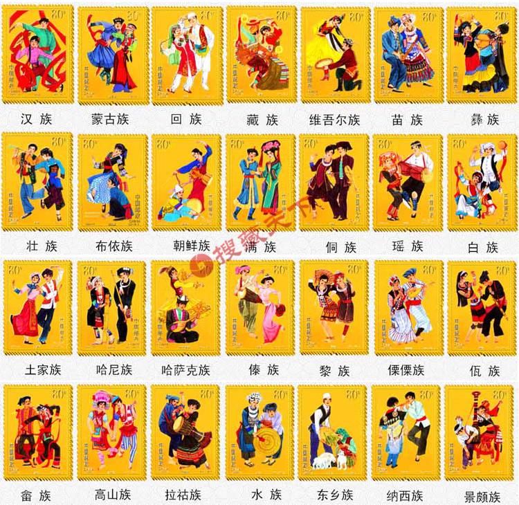 """今天,为实现中国梦,庆祝建国65周年,中国邮政特别将""""民族大团结纪念"""