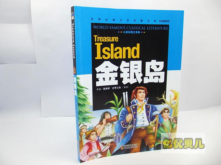 金银岛 注音版 少儿童书籍畅销书 一二三年级小学生课外必读物 经典