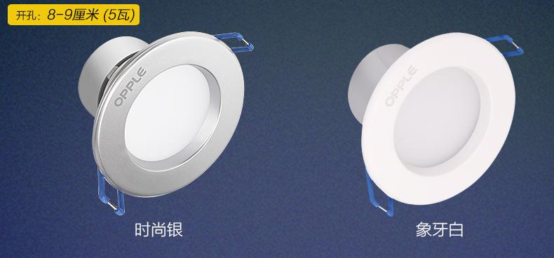 欧普照明 led筒射灯 8-9公分客厅吊顶防雾超薄节能天花灯 白色 5w 开图片