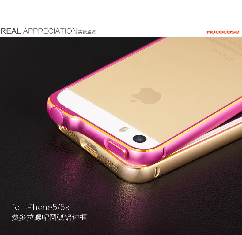 浩酷 手机壳金属边框 适用于苹果5/iphone5s 黑色