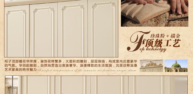 美吖吖 雕花欧式衣柜 实木四门衣柜 田园带抽衣橱 白色描金衣柜 450mm