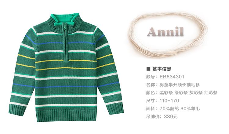 男童毛衣针织衫秋冬装中大童半开领羊毛衫儿童毛衣eb634301 黑彩条