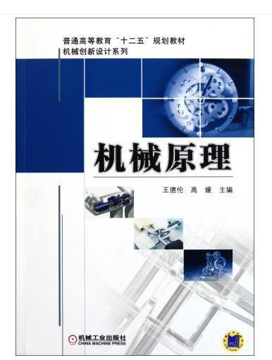 全新正版 机械原理 王德伦 机械工业出版社 机械创新设计系列图片