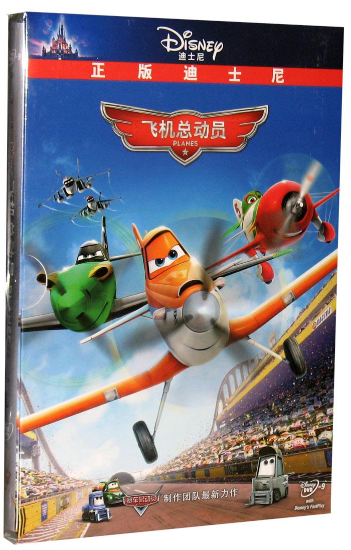 动画片 飞机总动员 dvd9