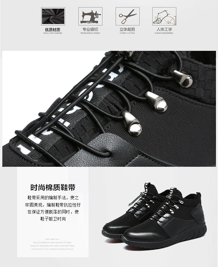 拼接设计男士运动休闲棉鞋 舒适保暖男士户外板鞋子 8802 黑色加绒 41图片