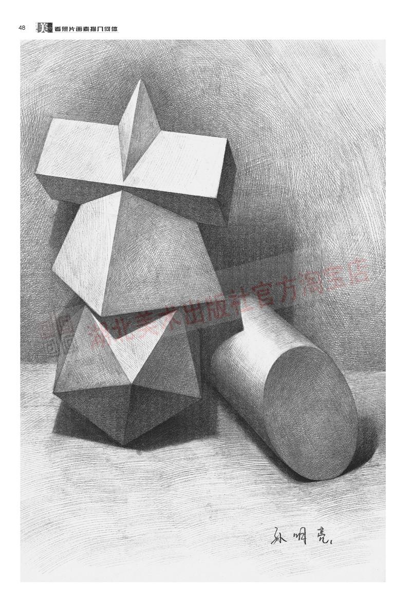 多个几何体写生构图 三个组合