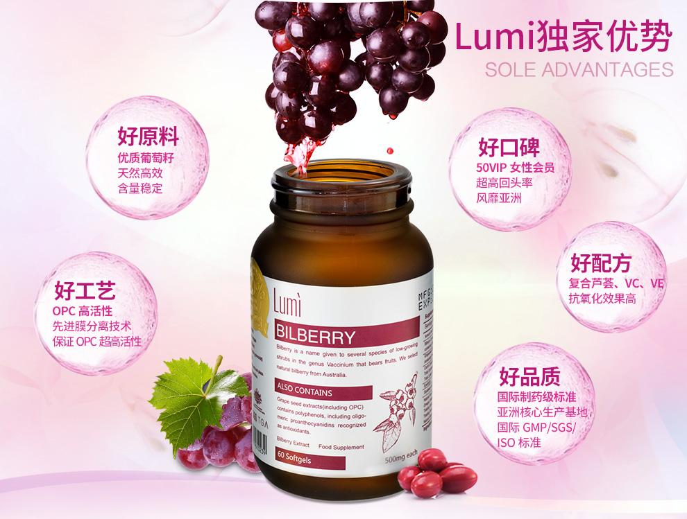 lumi葡萄籽芦荟胶囊60粒 富含原花青素