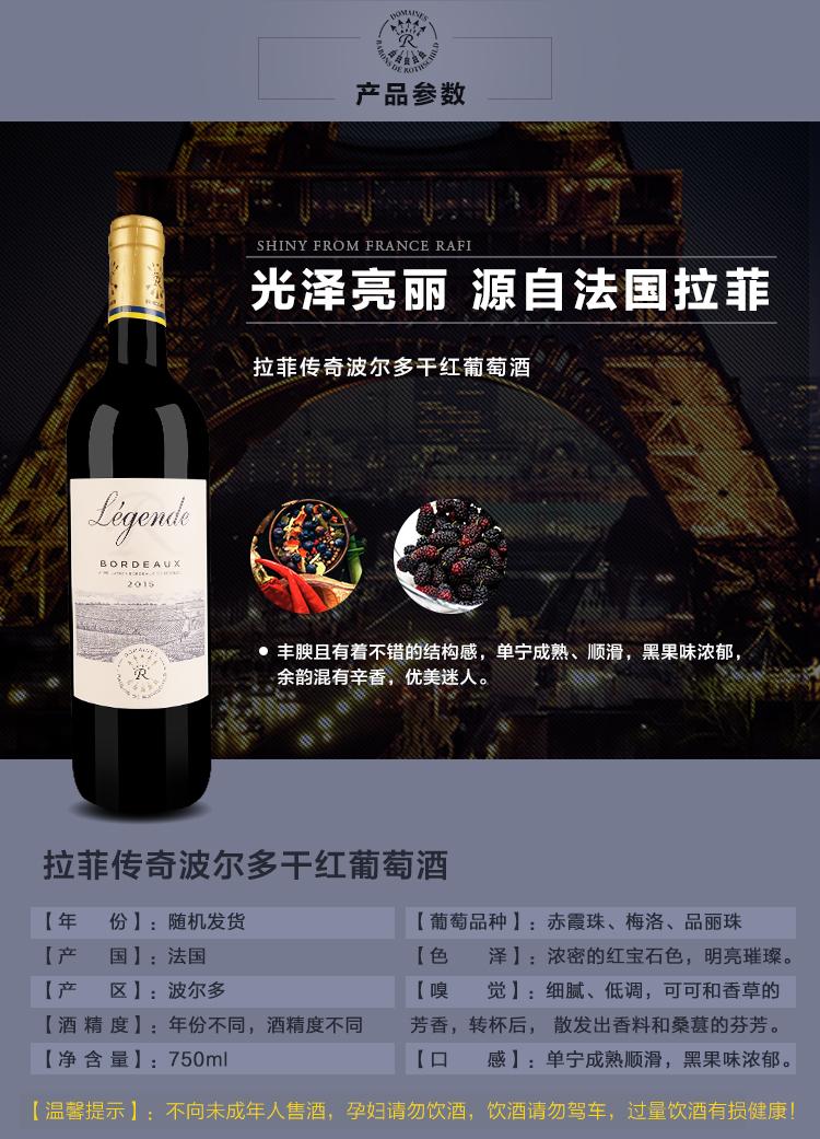 拉菲红酒批发,拉菲传奇波尔多红葡萄酒最新报价,质量保证
