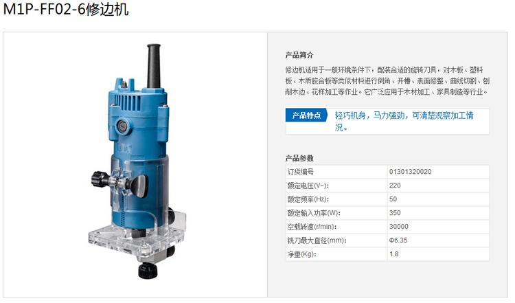 东成电动工具雕刻机修边机 (木工小罗机) m1p-ff02-6