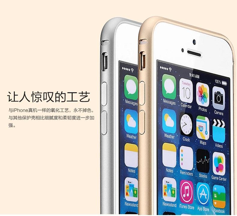 空气壳 手机壳边框金属薄保护套 适用于4.7英寸/苹果6/iphone6 黑色
