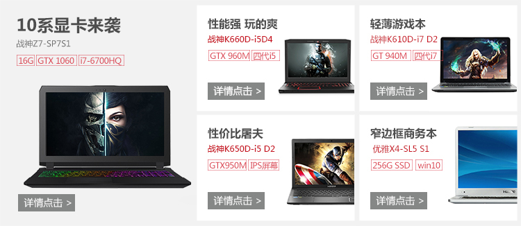 神舟(HASEE)战神K610D-i7D4 15.6英寸游戏本笔记本电脑(i7-4710MQ 4G 500G GT940M 2G独显 1080P)灰色