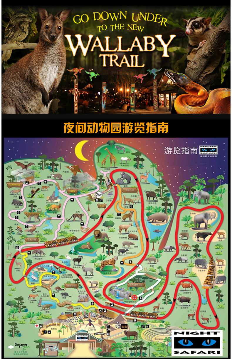 太易旅游 新加坡夜间野生动物园含游园车门票 大门票