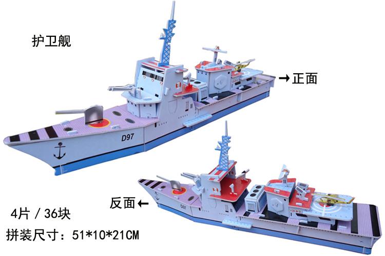 中天乐 男孩3d立体拼图diy儿童手工制作纸模型航母飞机轮船汽车玩具