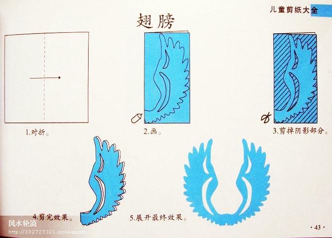 幼儿园新年手工剪纸图片步骤