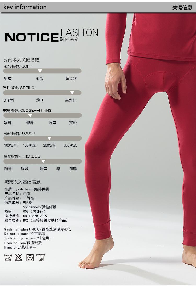 娅诗贝祺 男士纯棉保暖 秋衣秋裤 单件 人体学太空舱设计 保暖打底裤