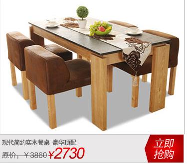 蜀能 火烧石餐桌 大理石餐桌椅组合 进口榆木实木餐桌