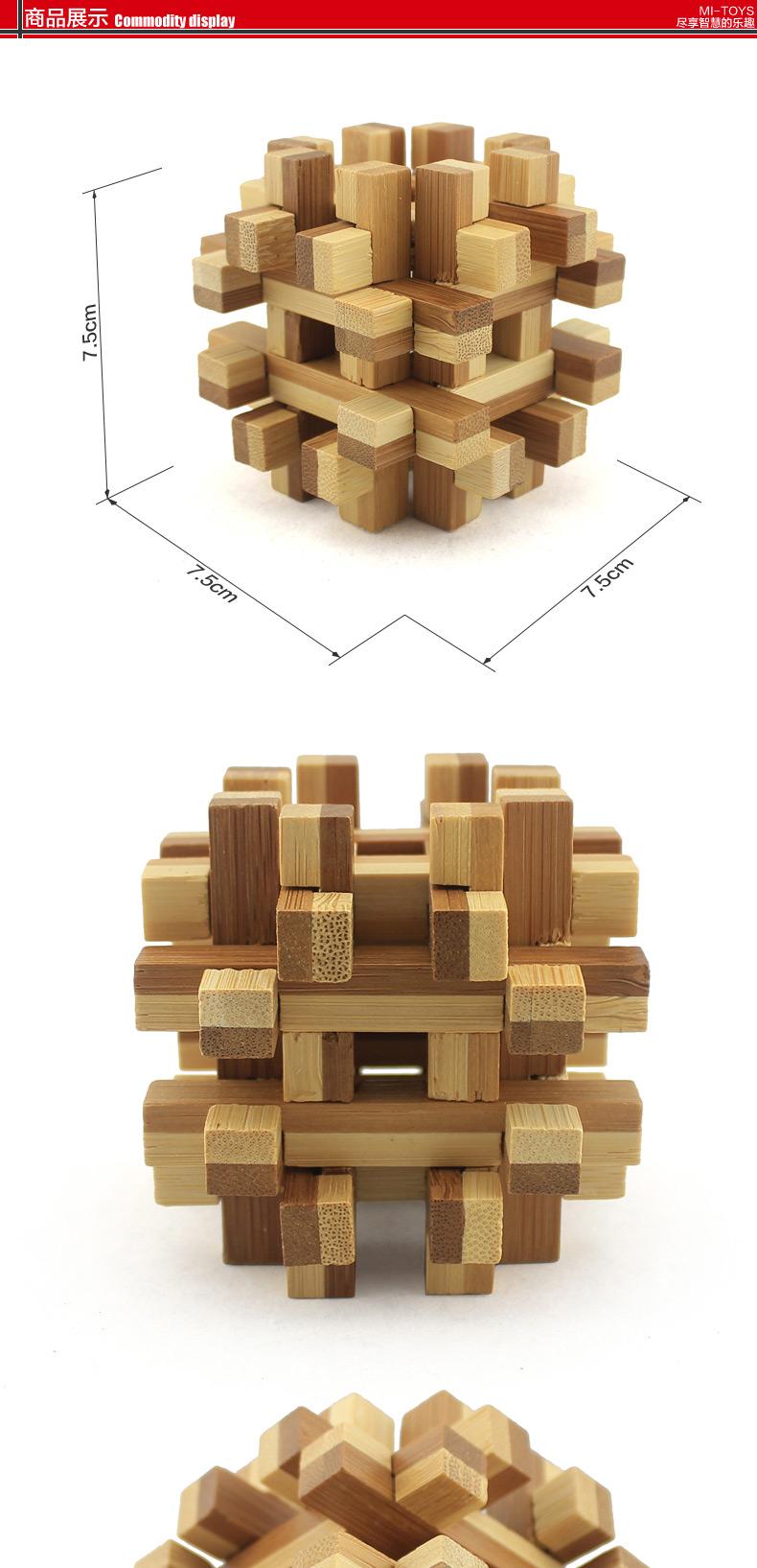 米米智玩 儿童木制孔明锁鲁班锁套装成人智力拆装玩具