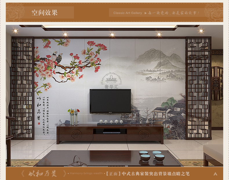 奢华汇以和为贵1瓷砖背景墙 中式山水风景现代客厅电视背景墙 陶瓷内