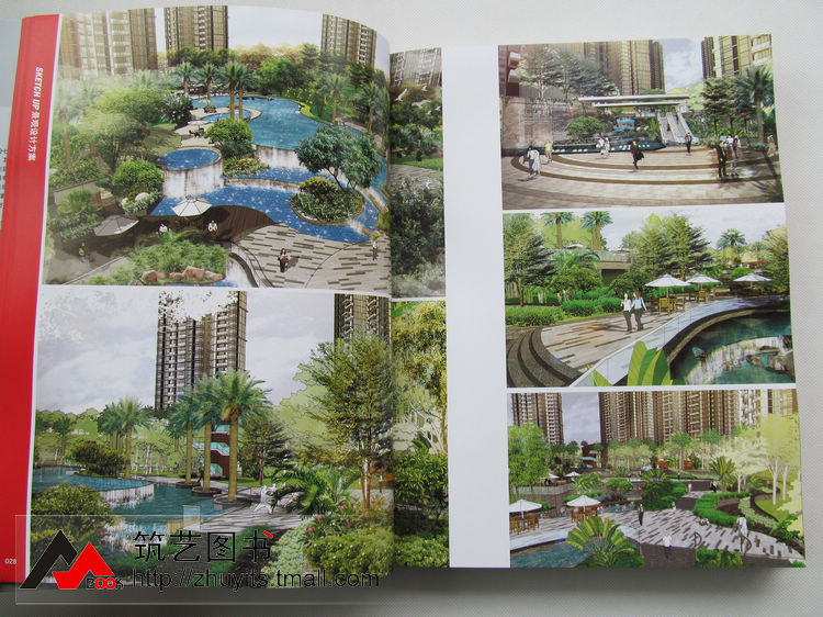 景观设计方案 sketch up 草图 透视 手绘 书籍